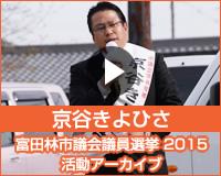 京谷きよひさ 富田林時期害議員選挙 2015 活動アーカイブ