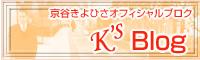 京谷きよひさ オフィシャルブログ