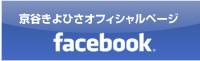 Facebook 京谷きよひさ オフィシャルページ