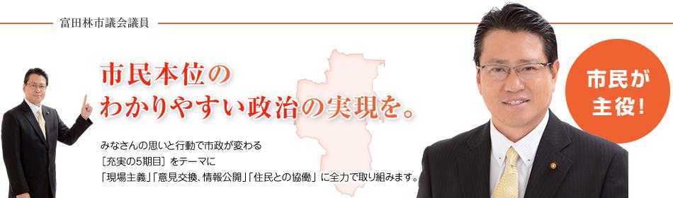 富田林市議会議員 京谷きよひさ 「市民本位のわかりやすい政治の実現を」